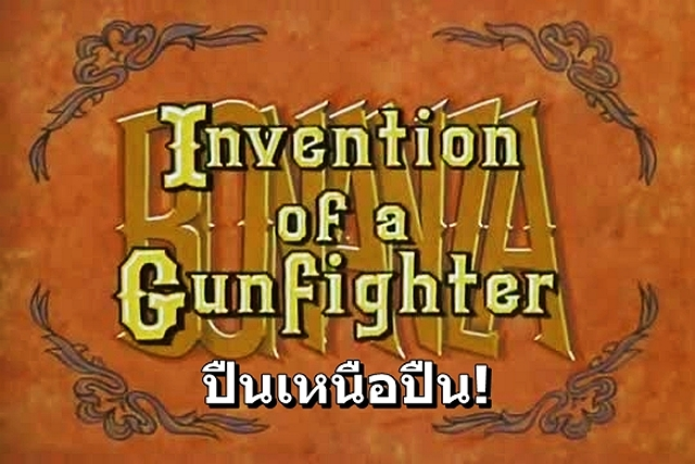 Invention_of_a_Gunfighter_FullStory_086