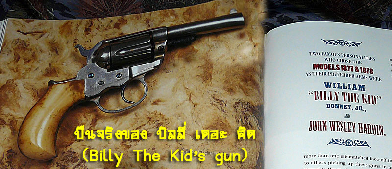 BillyTheKid gun FromGunsOfTheOldWest copy