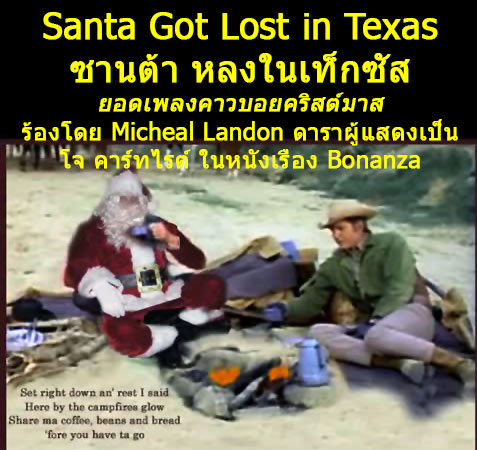 Santa-Got-Lost-in-Texas-1